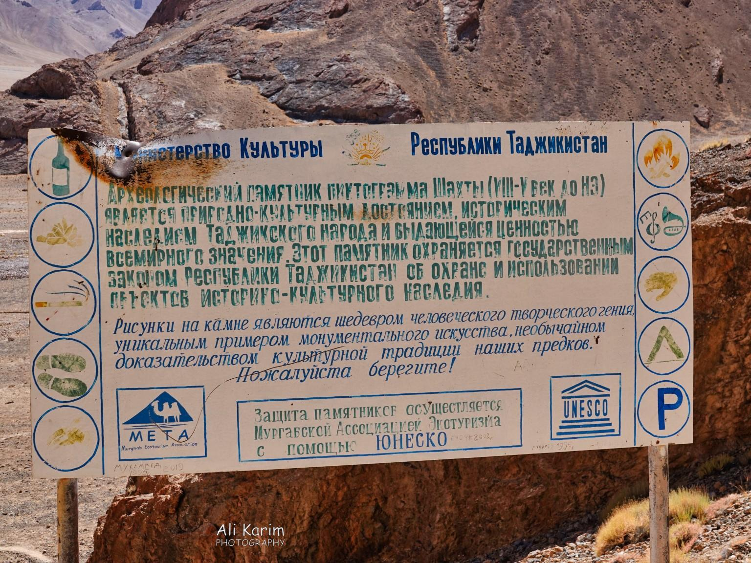 More Murghab & Alichur, Tajikistan, Sign at the entrance to the prehistoric site